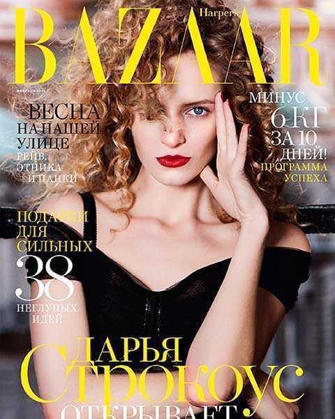Harpers Bazaar №2 2016
