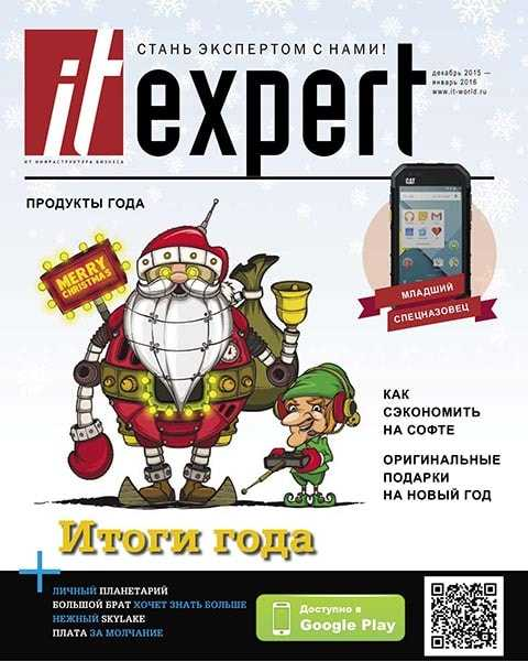 Журнал IT Expert №12 декабрь 2015 онлайн