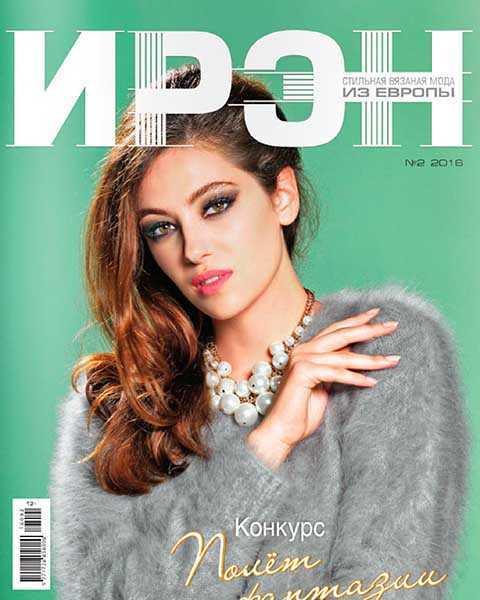 Журнал Ирэн №2 (2016) читать онлайн