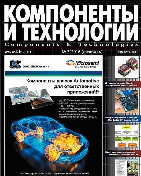 Журнал Компоненты и технологии №2 февраль 2016