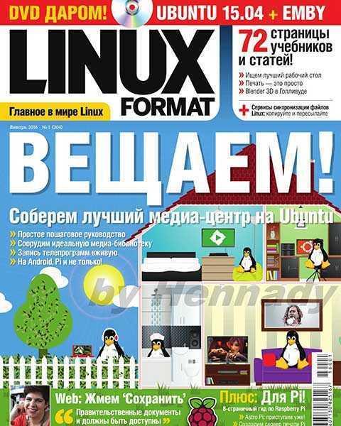 Linux Format №1 2016