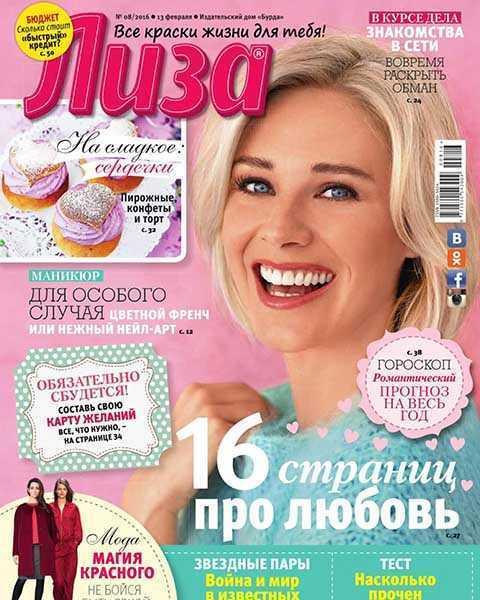 Журнал Лиза №8 февраль 2016 читать PDF онлайн