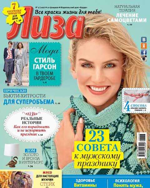 Журнал Лиза №9 (2016) читать онлайн