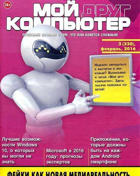 Журнал Мой друг компьютер №3 март 2016 читать
