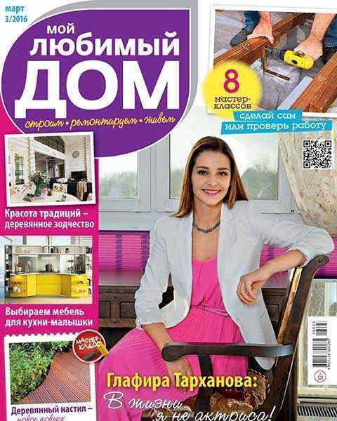 Журнал Мой любимый дом №3 март 2016 читать PDF
