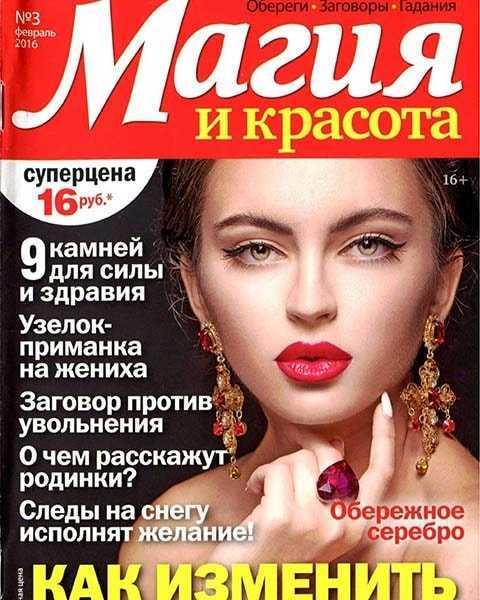Магия и красота №3 2016