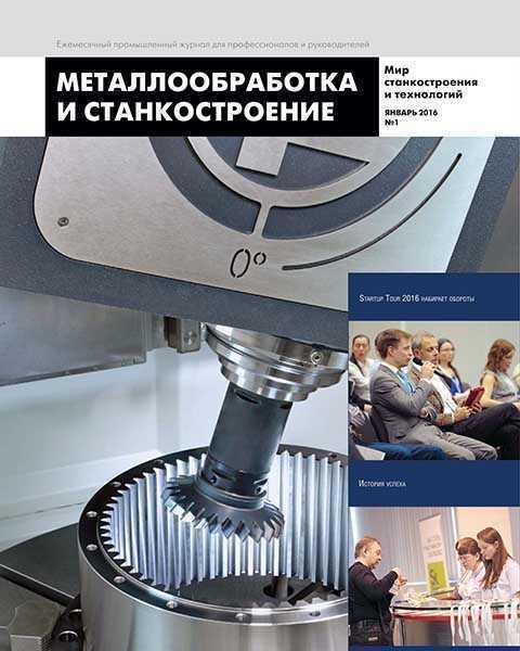 Журнал Металлообработка и станкостроение №1 (2016)