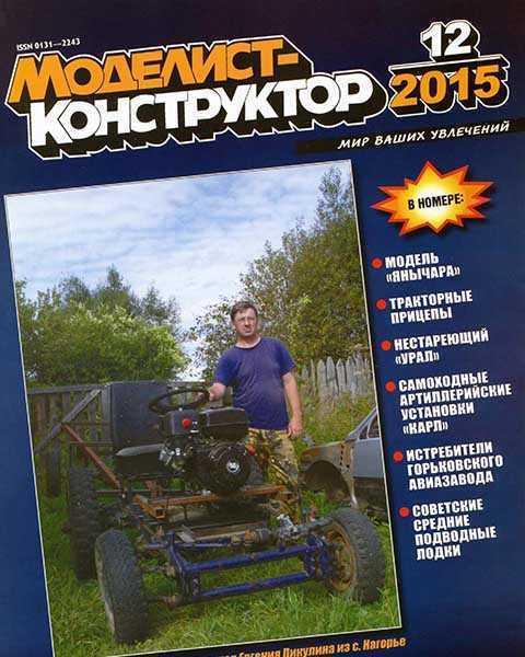 Журнал Моделист-конструктор №12 декабрь 2015 читать