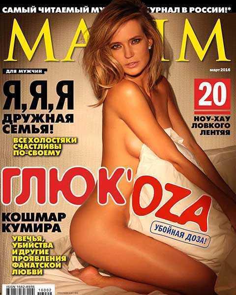 Журнал Maxim №3 март 2016 читать онлайн