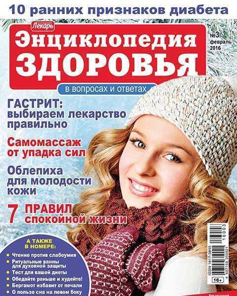 Журнал Энциклопедия здоровья №3 (2016) читать PDF
