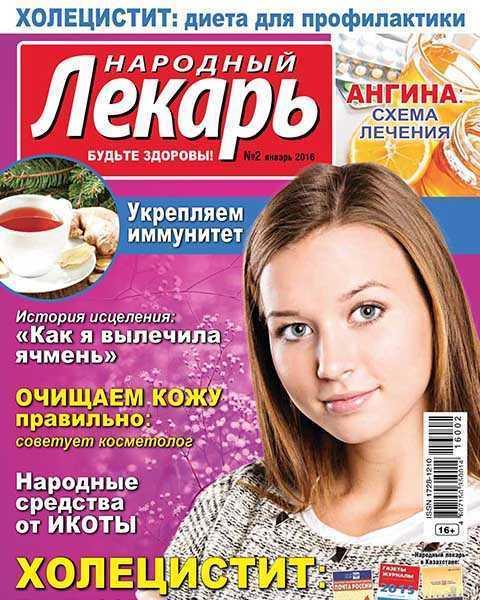 Народный лекарь №2 (2016)