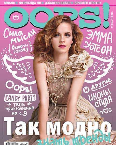 Журнал Oops №3 март 2016 читать онлайн