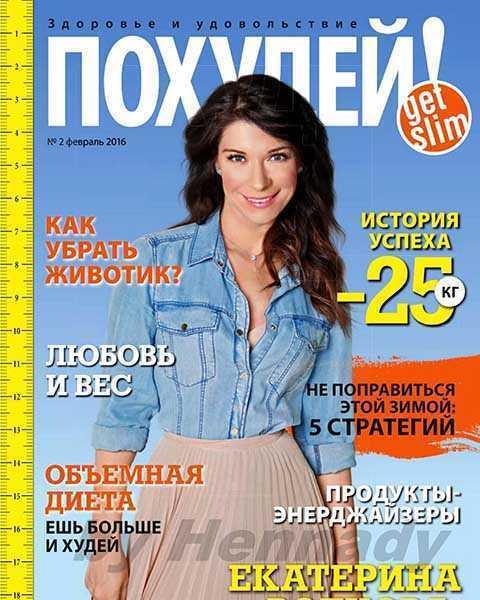 Журнал Похудей №2 февраль 2016 читать онлайн