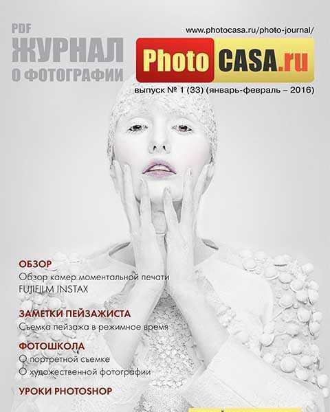 PhotoCasa №1 2016