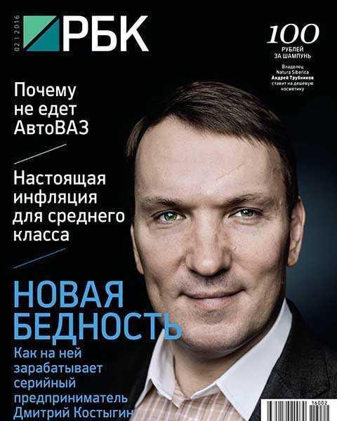 РБК №2 2016