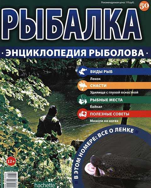 Журнал Энциклопедия рыболова №50 (2015) читать pdf