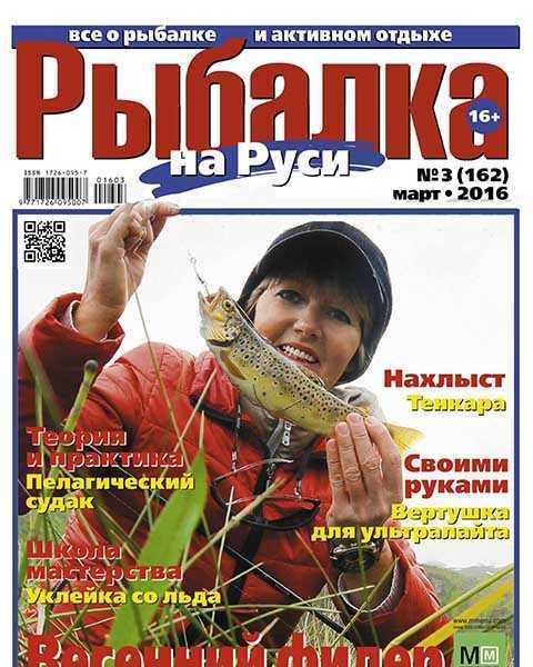 Журнал Рыбалка на Руси №3 март 2016 читать онлайн