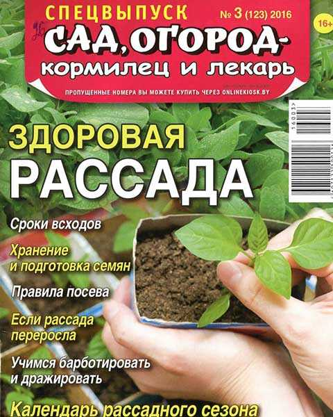 Журнал Сад, огород – кормилец и лекарь №3 СВ 2016
