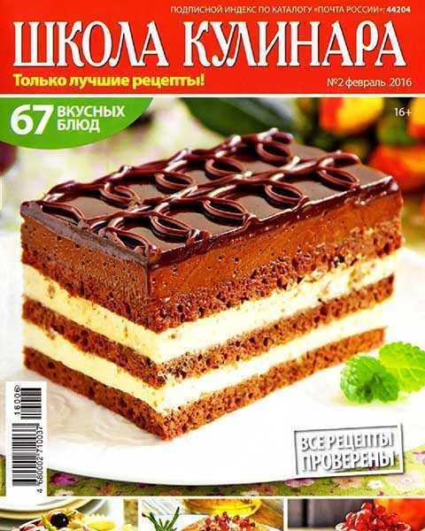 Журнал Школа кулинара №2 февраль 2016 PDF