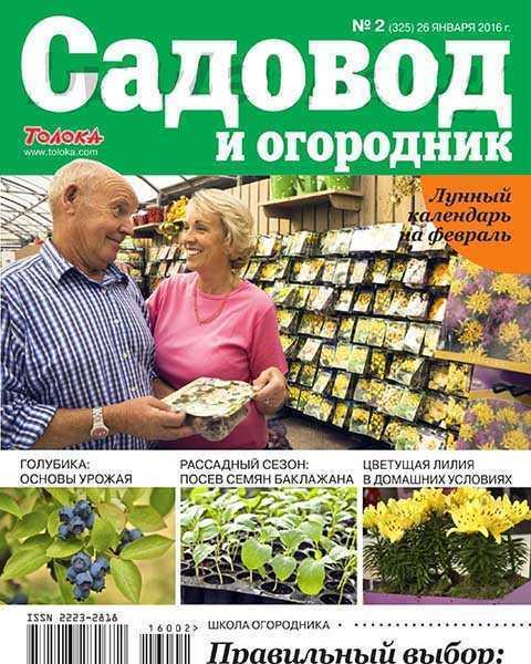 Садовод и огородник №2 2016