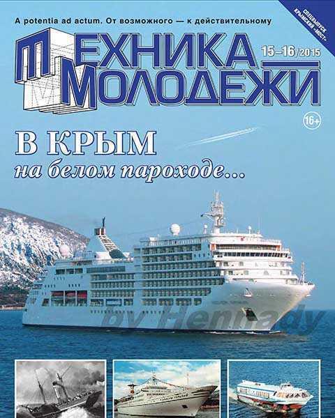 Журнал Техника молодёжи №15-16 2015 онлайн