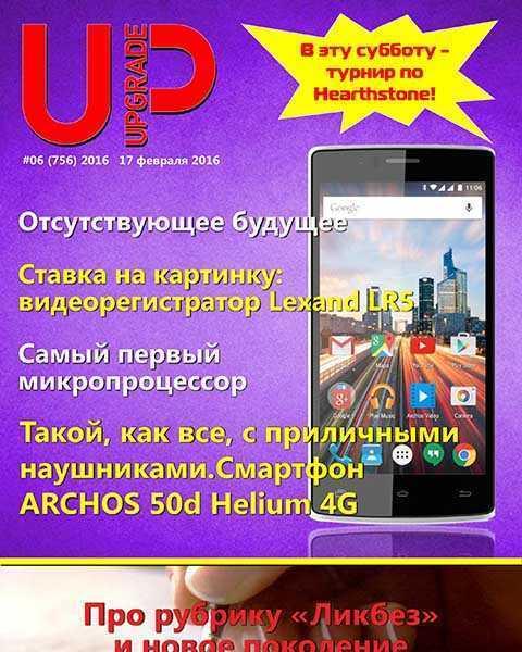 Журнал UPgrade №6 (2016) читать онлайн