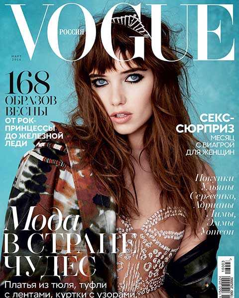 Журнал Vogue №3 март 2016 читать онлайн