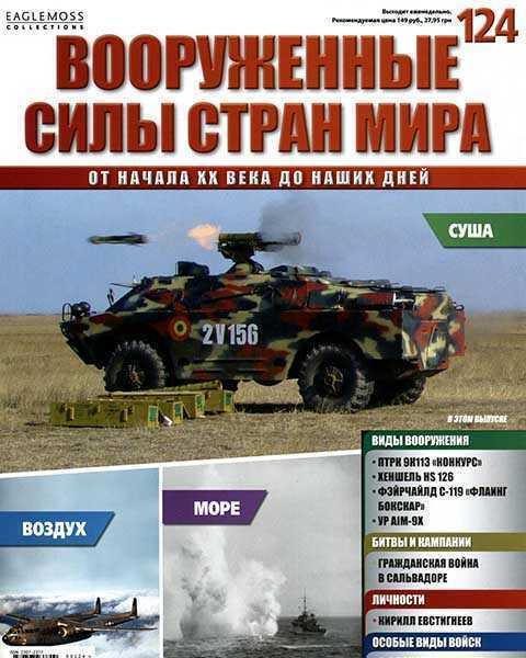 Журнал Вооруженные силы стран мира №124 (2016) PDF