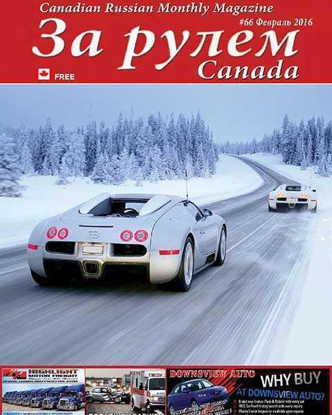 Журнал За рулем Canada №66 февраль 2016 читать PDF