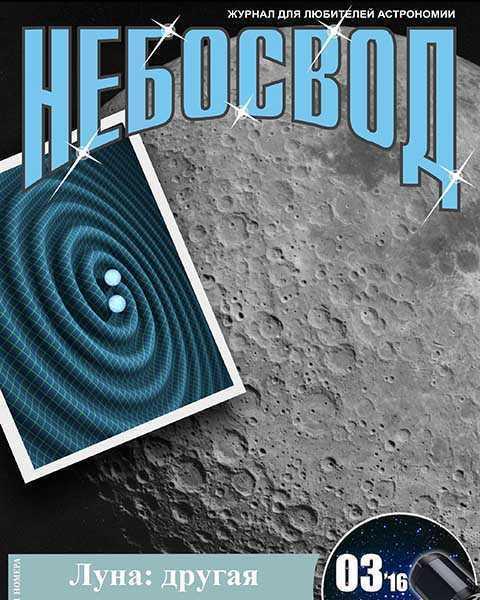 Журнал Небосвод №3 март 2016 читать онлайн