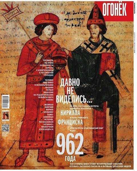 Журнал Огонёк №6 (2016) читать онлайн