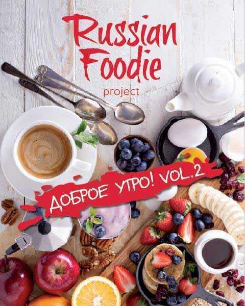 Журнал Russian Foodie №2 Доброе утро 2016 читать PDF