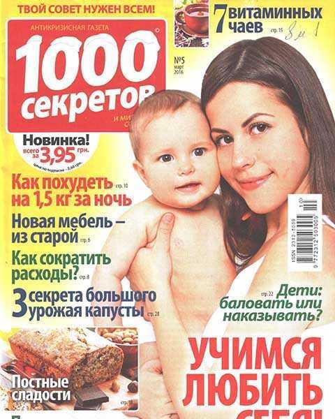 Журнал 1000 секретов №5 (2016) читать онлайн
