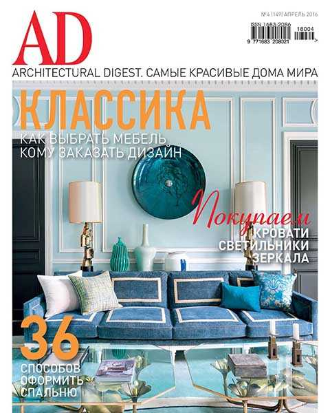 Журнал Architecturаl Digest №4 апрель 2016 читать онлайн