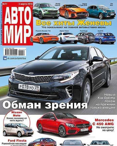 Автомир №11 (2016)