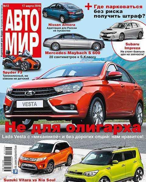 Журнал Автомир №13 (2016) читать онлайн