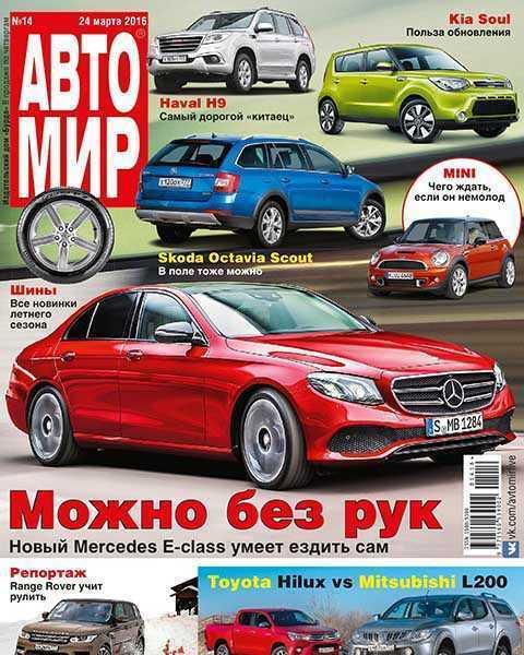 Журнал Автомир №14 (2016) читать онлайн