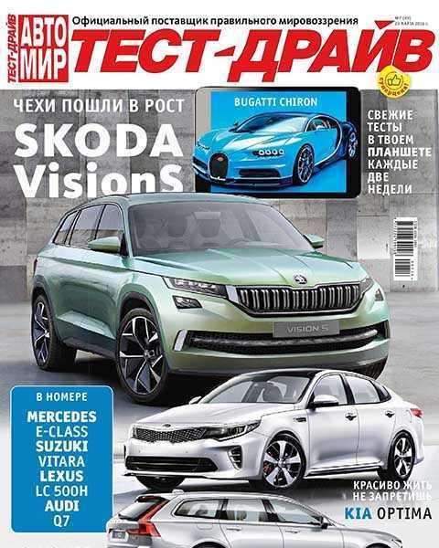 Журнал Автомир Тест-Драйв №7 (2016) читать онлайн