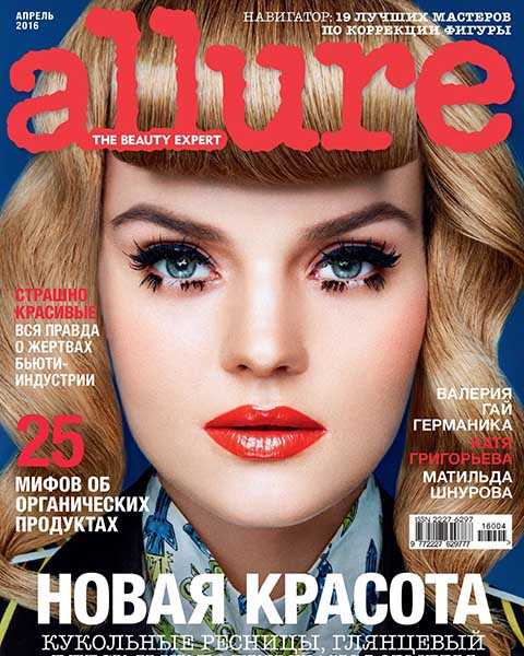 Журнал Allure №4 апрель 2016 читать онлайн