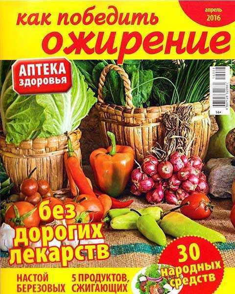 Журнал Аптека здоровья №8 апрель 2016 читать онлайн