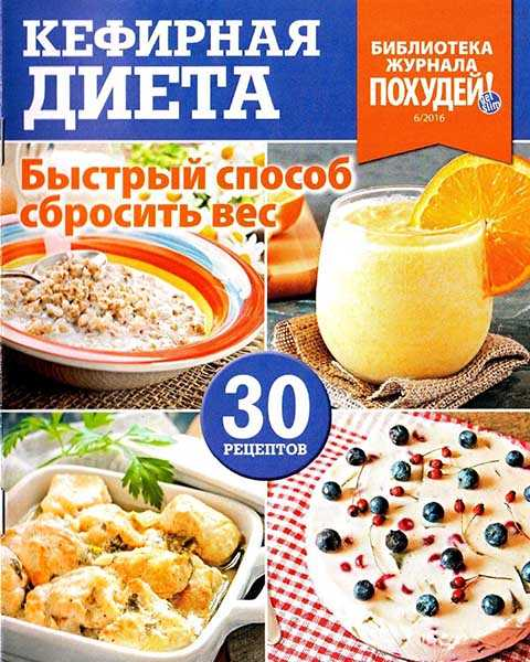 Журнал Похудей Кефирная диета 2016 читать PDF онлайн