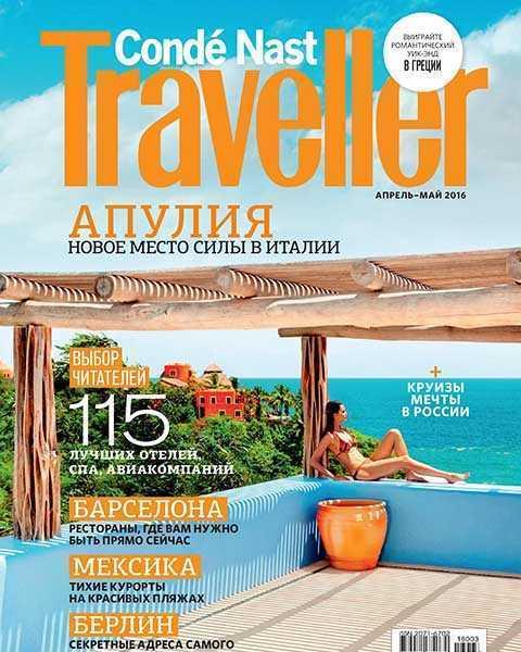 Журнал Conde Nast Traveller №4-5 апрель-май 2016 в PDF