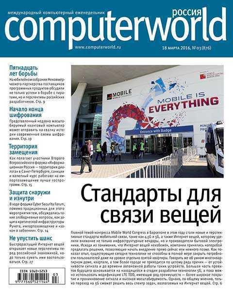 Журнал Computerworld №3 март 2016 читать онлайн