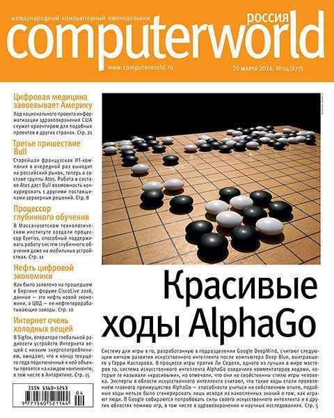 Журнал Computerworld №4 (2016) читать онлайн