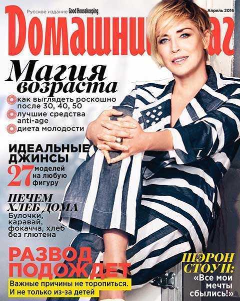 Журнал Домашний очаг 4 апрель 2016 читать онлайн