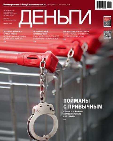 Журнал Деньги №11 (2016) читать онлайн