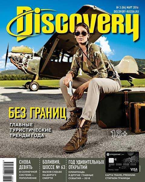 Журнал Discovery №3 март 2016 читать онлайн