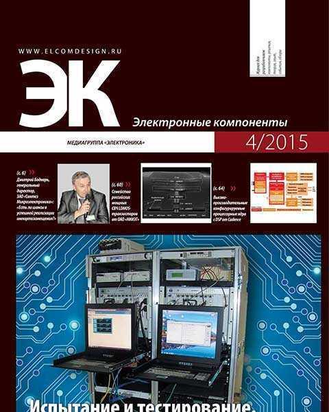 Журнал Электронные компоненты №4 (2016)