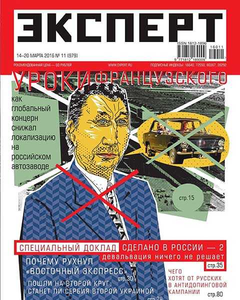 Журнал Эксперт №11 (2016) читать онлайн