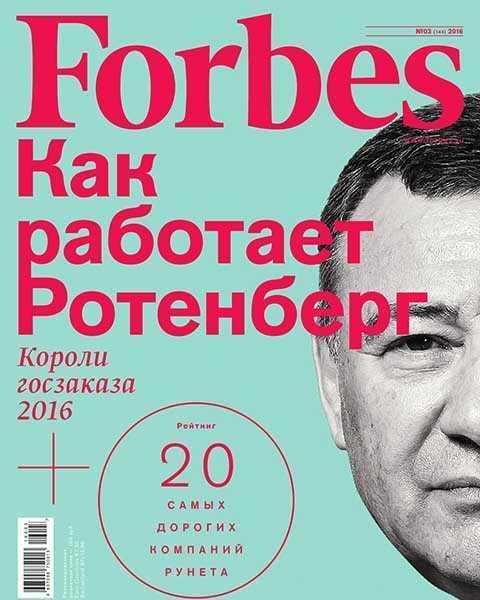 Журнал Forbes №3 март 2016 читать онлайн